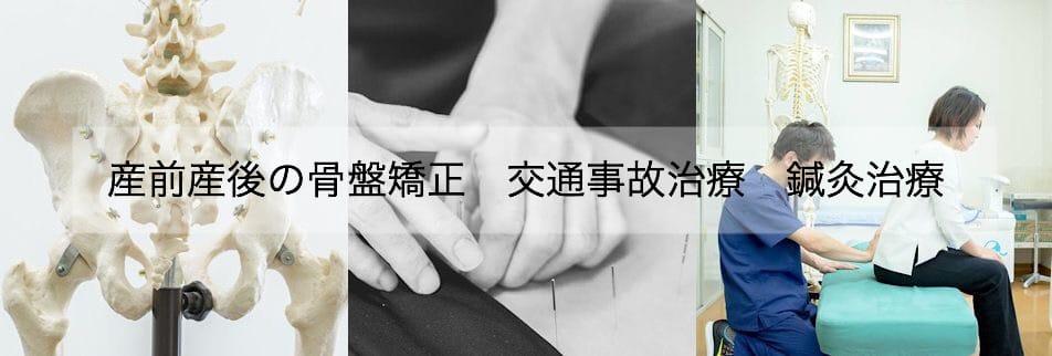 【広島県福山市】寺岡はりきゅう接骨院 /産前、産後の骨盤矯正  交通事故治療はおまかせ下さい/084-954-7579